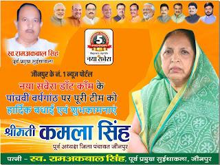 *#5thAnniversary : जौनपुर की पूर्व जिला पंचायत अध्यक्ष श्रीमती कमला सिंह की तरफ से जौनपुर के नं. 1 न्यूज पोर्टल नया सबेरा डॉट कॉम की 5वीं वर्षगांठ पर पूरी टीम को हार्दिक शुभकामनाएं*
