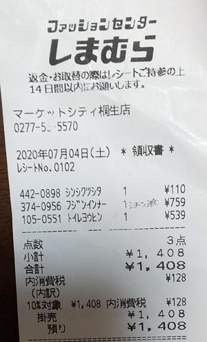 しまむら マーケットシティ桐生店 2020/7/4 のレシート