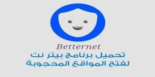 تحميل برنامج بيتر نت لفك الحظر عن المواقع المحجوبة للكمبيوتر 2020 betternet vpn