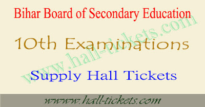Bihar board 10th matric supplementary admit card 2017