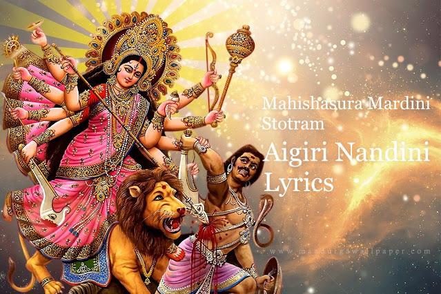 Aigiri Nandini English Lyrics | Mahishasura Mardini Stotram