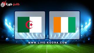 kora star مشاهدة مباراة الجزائر وكوت ديفوار بث مباشر اليوم 11-07-2019 كاس الامم الافريقية