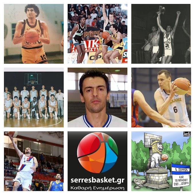 Γκάλοπ για την ανάδειξη του κορυφαίου Σερραίου καλαθοσφαιριστή από το Serres Basket