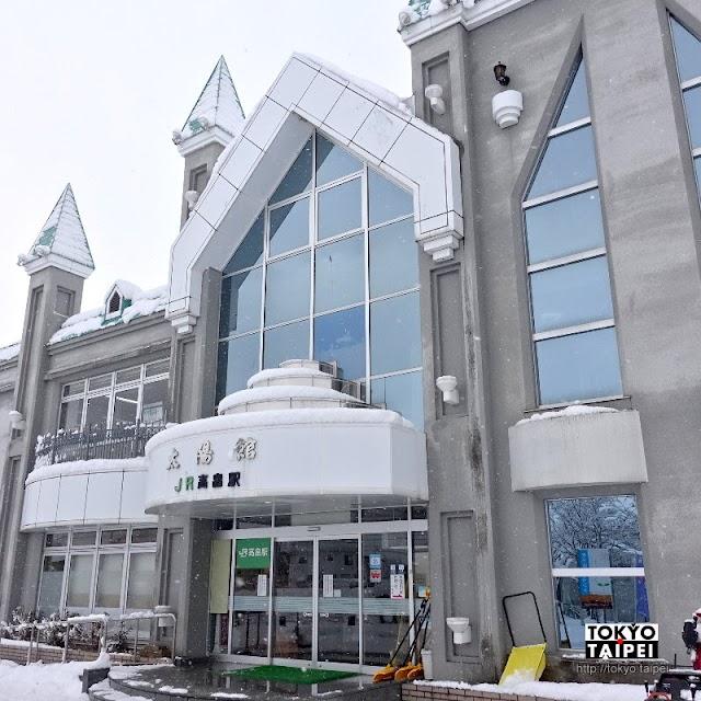 【高畠駅】童話作家故鄉太陽館 城堡外觀車站內附溫泉