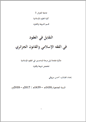 مذكرة ماجستير: التقايل في العقود في الفقه الإسلامي والقانون الجزائري PDF