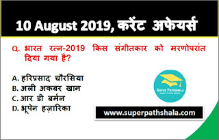 Daily Current Affairs Quiz 10 August 2019 in Hindi