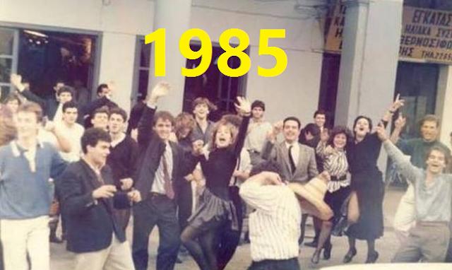 Αν γεννήθηκες μέχρι το 1985, τότε πρέπει να δεις αυτό