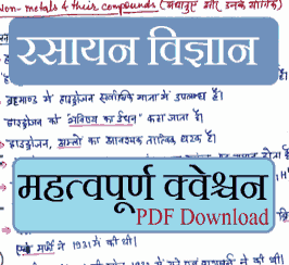 chemistry one liner question in Hindi PDF
