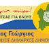 Ο συνδυασμός   «Αλλαγή Τώρα – Δήμος Ζίτσας για Όλους»  για το Β γύρο των εκλογών