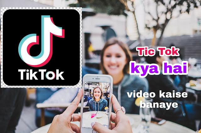 Tik Tok App Kya Hai Tik Tok Par Account Kaise Banaye Tik Tok Video Banane Ki Puri Jankari Hindi Me