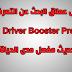 تحميل عملاق البحث عن التعرفات درايفر بوستر برو 4 مع التفعيل