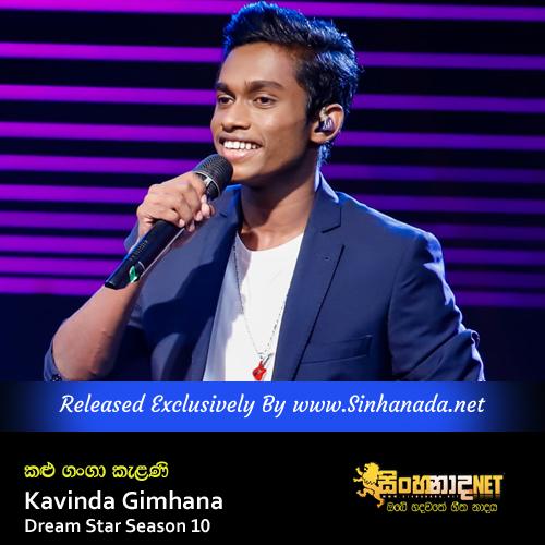 Kalu Ganga Kelani - Kavinda Gimhana Dream Star Season 10