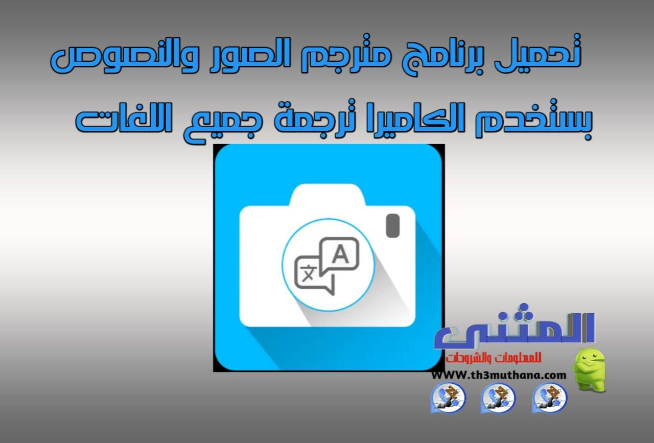 برنامج ترجمة الكلمات والصور بستخدام كاميرا التصوير