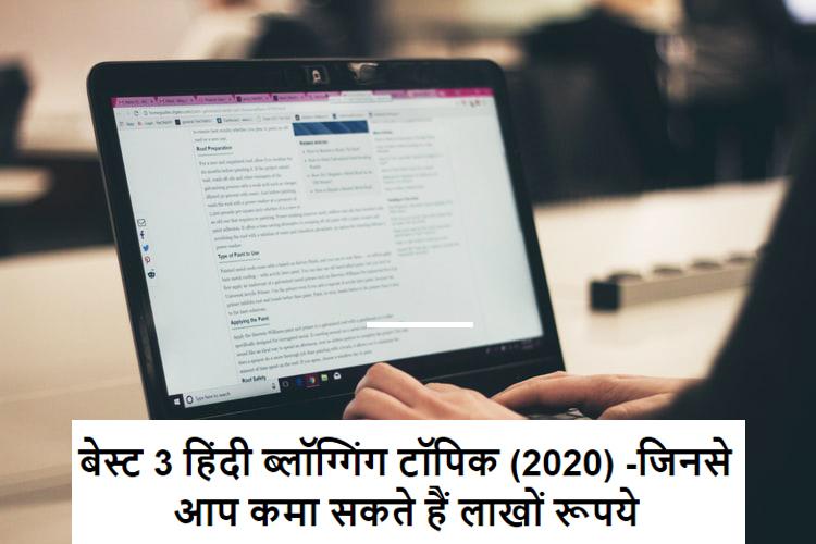 बेस्ट 3 हिंदी ब्लॉग्गिंग टॉपिक (2020) -जिनसे आप  कमा सकते हैं लाखों रूपये
