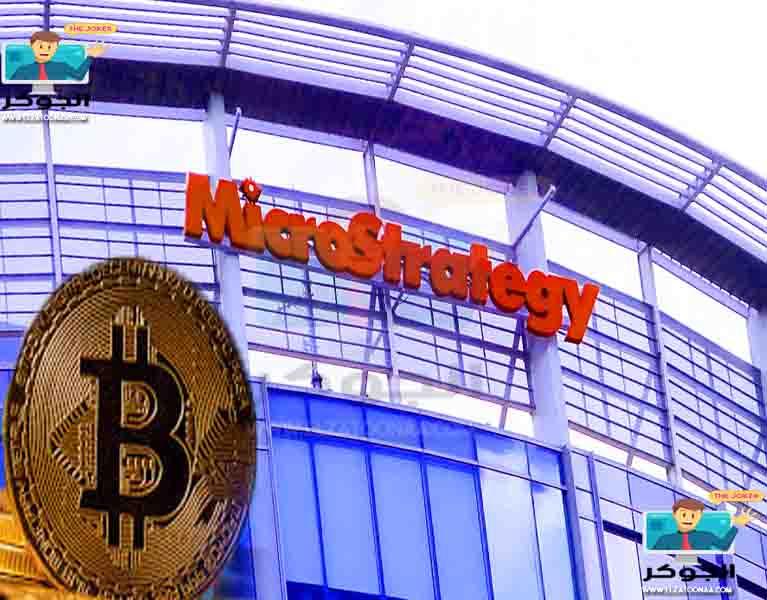 شركة MicroStrategy  تشتري عملات البيتكوين بمليار دولار