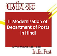 Basic terminologies related to IT Modernisation project of Department of Posts in Hindi