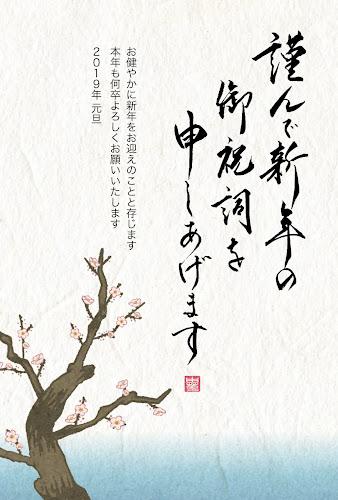 和風デザインの年賀状「梅の木」(酉年)