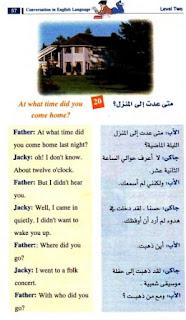 تعلم المحادثة بالإنجليزية [بالصور] ebooks.ESHAMEL%5B59%