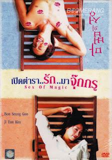 Sex of Magic (2002) เปิดตำรา..รัก..มาจุ๊กกรู