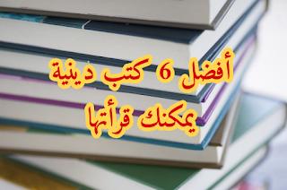 أفضل 6 كتب دينية يمكنك قرأتها