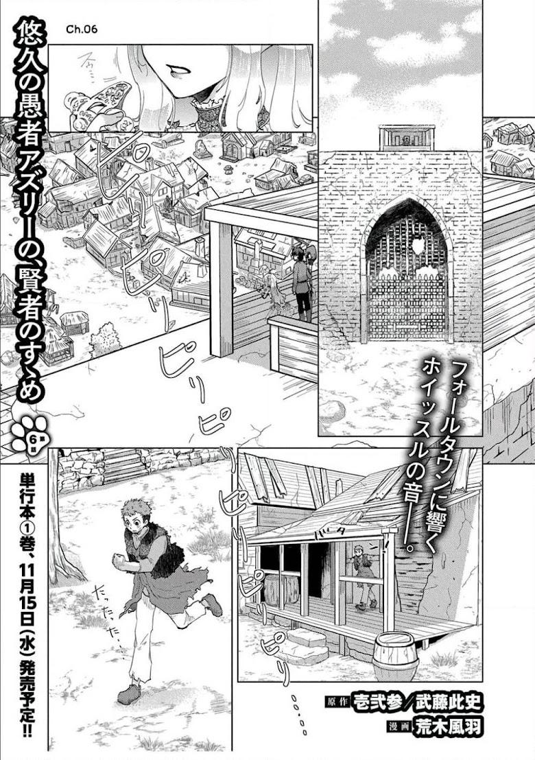 Yuukyuu no Gusha Asley no, Kenja no Susume - หน้า 1