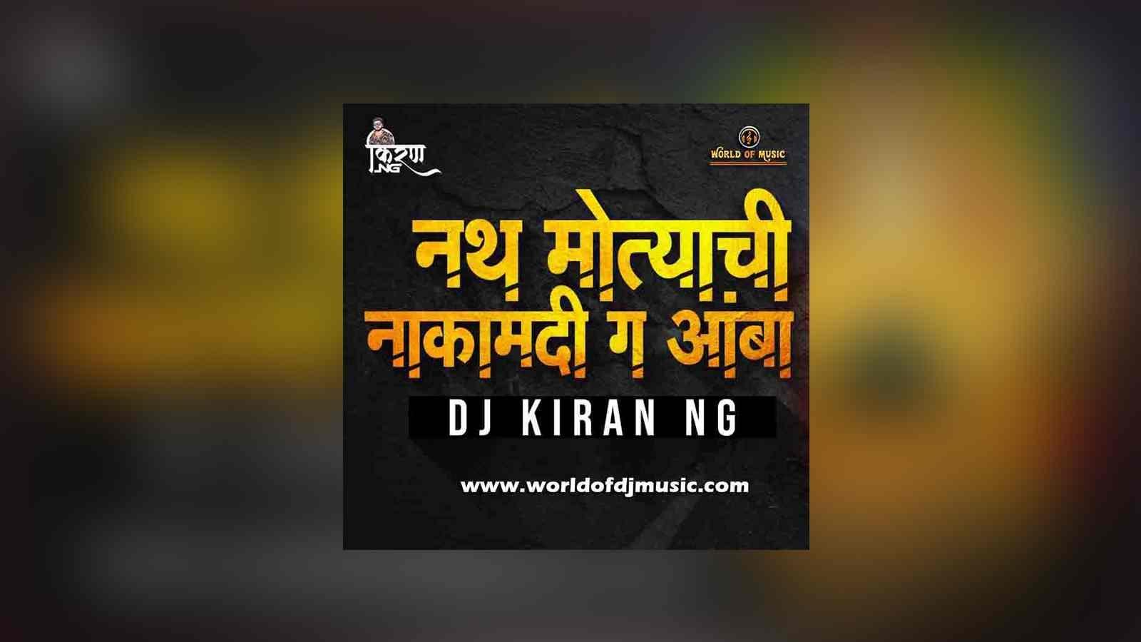 Nath Motyachi Naka Madhi (Remix) - DJ Kiran NG