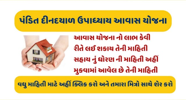 Pandit Deen Dayal Upadhyay Housing Scheme Full Detail