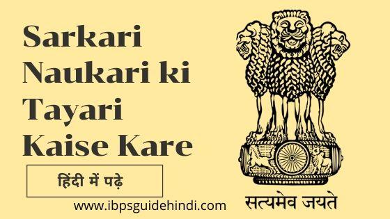 सरकारी नौकरी की तैयारी कैसे करें | 8 मूल मंत्र | Sarkari Naukari ki Tayari Kaise Kare in Hindi Tips