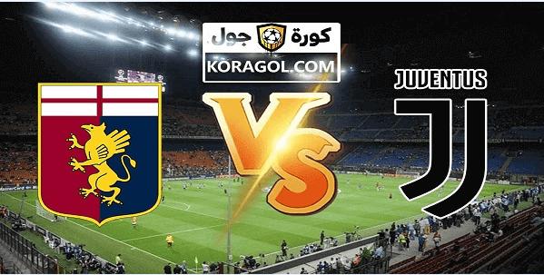 بث مباشر مشاهدة مباراة يوفنتوس وجنوى اليوم 13-01-2021 في كأس إيطاليا