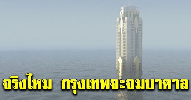 ผลวิจัยเปิดเผยรายชื่อ เมืองจมบาดาล พร้อมเผยข้อมูล จริงไหม ปี63 กรุงเทพฯจะจมน้ำ