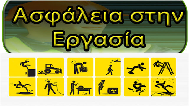"""Εκδήλωση στο Εργατικό Κέντρο Άργους για την """"Υγιεινή και Ασφάλεια στους Χώρους Δουλειάς"""""""