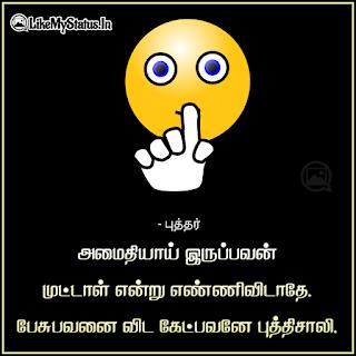 Buddha tamil quotes