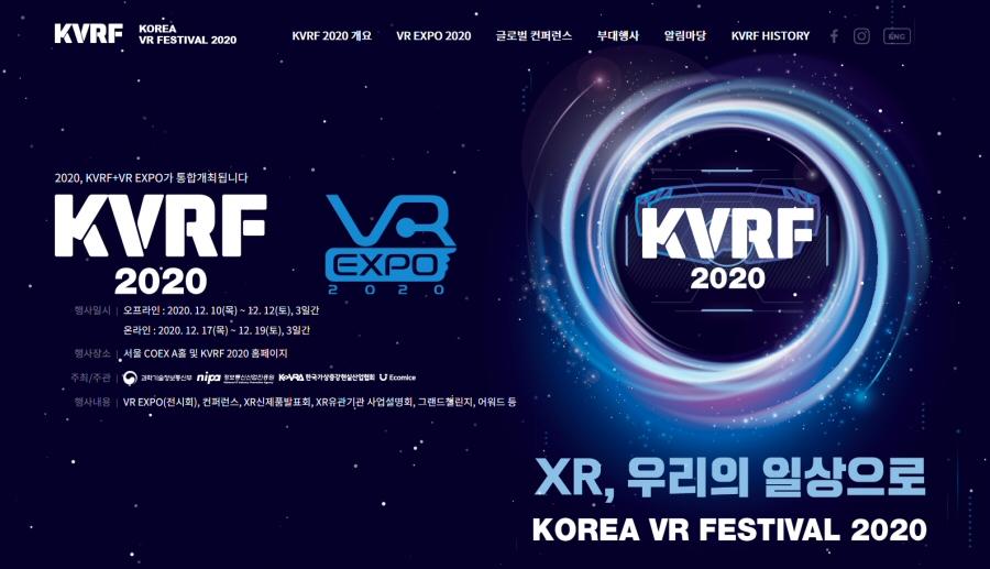 가상융합기술(XR), '코리아 VR 페스티벌 2020' 12월 10~12일 개최