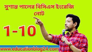 সুশান্ত পালের বিসিএস ইংরেজি নোট (1-10 ) | PDF ফাইল |সুশান্ত পালের বিসিএস নোট
