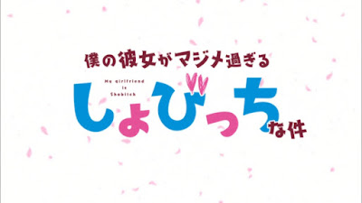 Boku no Kanojo ga Majimesugiru Sho-bitch na Ken Subtitle Indonesia [Batch]