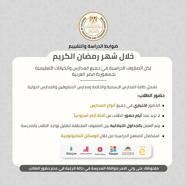 ضوابط الحضور في المدارس خلال شهر رمضان