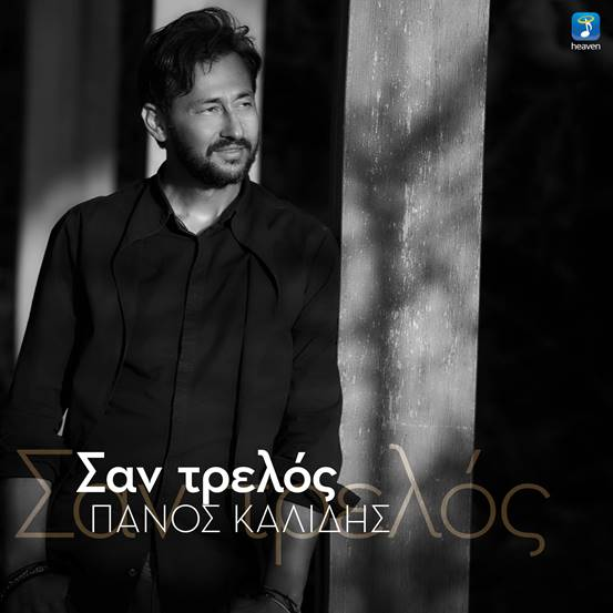"""Πάνος Καλλίδης - Μετα το Survivor ρίχθηκε """"σαν τρελός"""" στις επιτυχίες"""