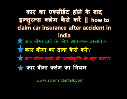 how to claim car insurance after accident in india