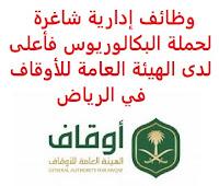 وظائف إدارية شاغرة لحملة البكالوريوس فأعلى لدى الهيئة العامة للأوقاف في الرياض تعلن الهيئة العامة للأوقاف, عن توفر وظائف إدارية شاغرة لحملة البكالوريوس فأعلى, للعمل لديها في الرياض وذلك للوظائف التالية: رئيس قسم - التطوير الوظيفي المؤهل العلمي: بكالوريوس ويفضل ماجستير في الموارد البشرية، إدارة الأعمال أو ما يعادله الخبرة: أن يمتلك يمتلك خبرة سابقة متناسبة مع المهام الوظيفية الموضحة في رابط التقديم أن يكون المتقدم للوظيفة سعودي الجنسية للتـقـدم إلى الوظـيـفـة اضـغـط عـلـى الـرابـط هـنـا       اشترك الآن في قناتنا على تليجرام        شاهد أيضاً: وظائف شاغرة للعمل عن بعد في السعودية     أنشئ سيرتك الذاتية     شاهد أيضاً وظائف الرياض   وظائف جدة    وظائف الدمام      وظائف شركات    وظائف إدارية                           لمشاهدة المزيد من الوظائف قم بالعودة إلى الصفحة الرئيسية قم أيضاً بالاطّلاع على المزيد من الوظائف مهندسين وتقنيين   محاسبة وإدارة أعمال وتسويق   التعليم والبرامج التعليمية   كافة التخصصات الطبية   محامون وقضاة ومستشارون قانونيون   مبرمجو كمبيوتر وجرافيك ورسامون   موظفين وإداريين   فنيي حرف وعمال    شاهد يومياً عبر موقعنا وظائف تسويق في الرياض وظائف شركات الرياض وظائف 2021 ابحث عن عمل في جدة وظائف المملكة وظائف للسعوديين في الرياض وظائف حكومية في السعودية اعلانات وظائف في السعودية وظائف اليوم في الرياض وظائف في السعودية للاجانب وظائف في السعودية جدة وظائف الرياض وظائف اليوم وظيفة كوم وظائف حكومية وظائف شركات توظيف السعودية