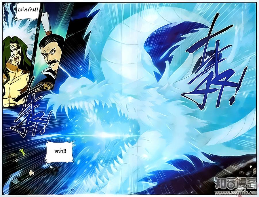 อ่านการ์ตูน Doupo Cangqiong 199 ภาพที่ 14