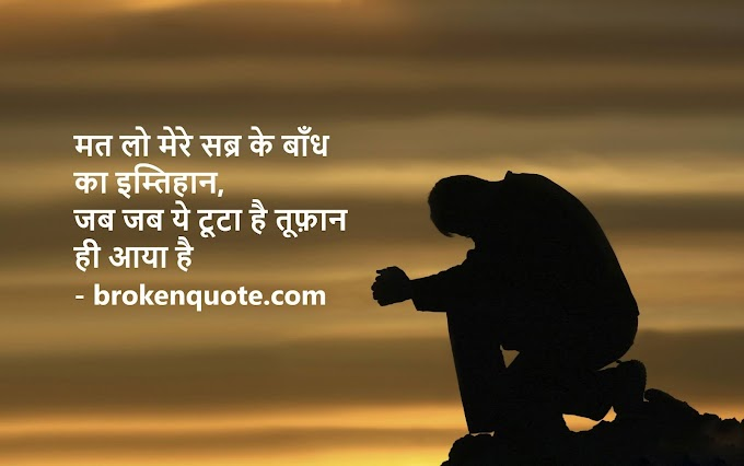 Attitude Shayri Quotes and Images