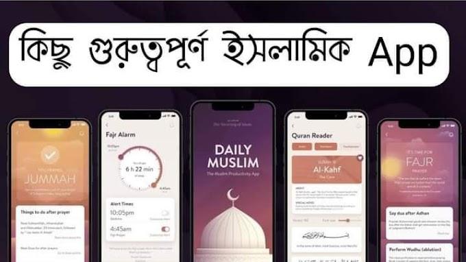 কিছু গুরুত্বপূর্ণ ইসলামিক Apps