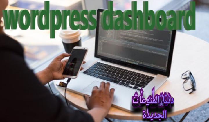 لوحة تحكم WordPress | wordpress dashboard | مدونة وردبريس