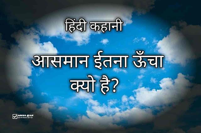 आसमान इतना ऊँचा क्यों है ? हिंदी कहानी | Hindi Story, Why sky is so high