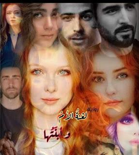 لعنة الام وابنتها الجزء السابع