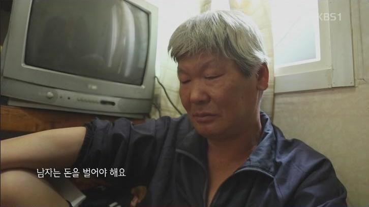 노년 남성의 몰락 - 꾸르