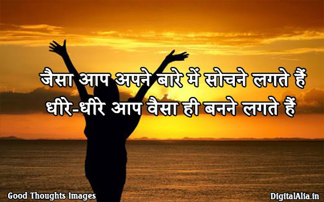 nice thought image in hindi