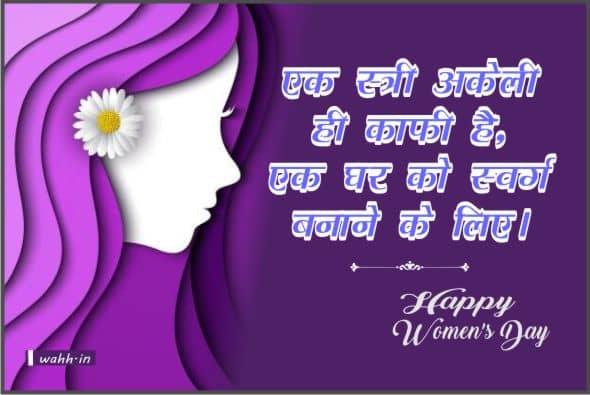 International Women's Day  Quotes   Hindi