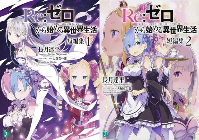 Re:Zero Light Novel Short Story Collections Volume 1 e 2