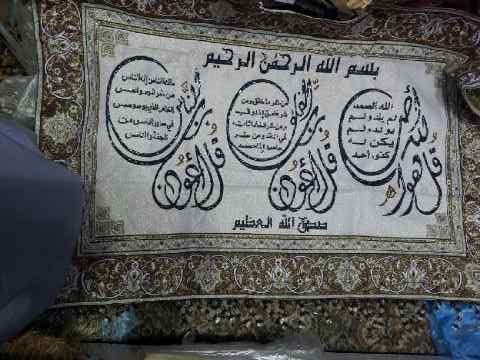 Kaligrafi Surat Qulhu Al Falaq Dan An Naas Rumah Kedai Annisa
